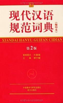 现代汉语规范词典第2版.pdf