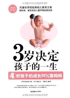 3岁决定孩子的一生4:好孩子的成长99%靠妈妈.pdf