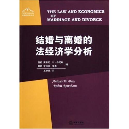 结婚与离婚的法经济学分析/法律经济学丛书
