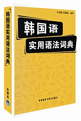 韩国语实用语法词典.pdf