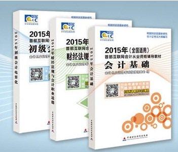 正版现货 2015年首部互联网 会计从业资格辅导教材(三合一套装) 会计证教材 中国财政经济出版社.pdf