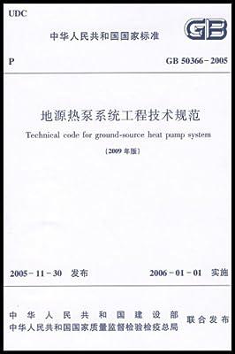 GB 50366-2005 地源热泵系统工程技术规范.pdf