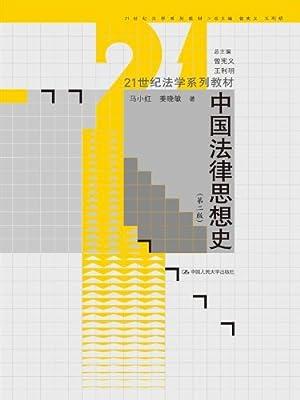 中国法律思想史.pdf