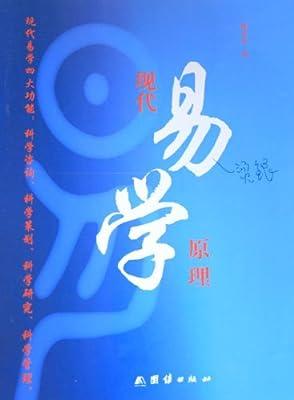 现代易学原理.pdf
