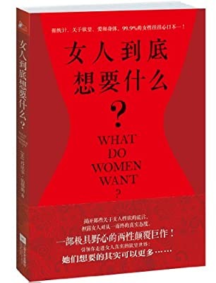 女人到底想要什么?.pdf