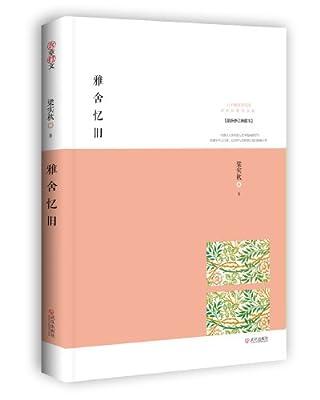 雅舍忆旧.pdf