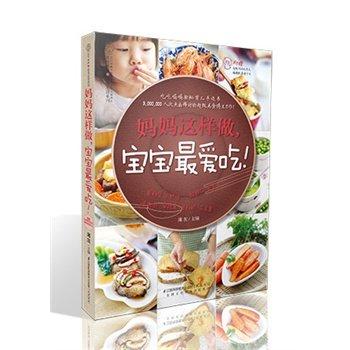 妈妈这样做.宝宝最爱吃!-.pdf