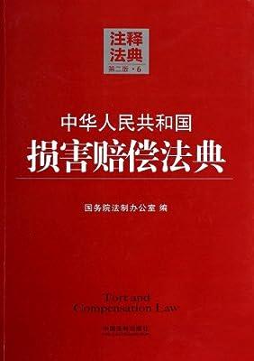 中华人民共和国损害赔偿法典/注释法典.pdf