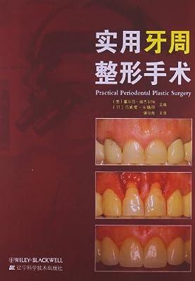 实用牙周整形手术.pdf