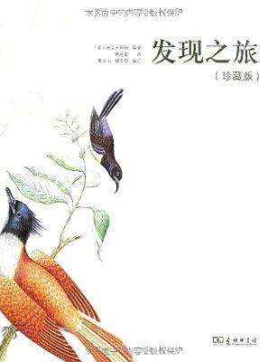 发现之旅.pdf