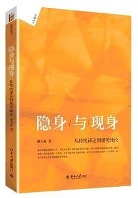 隐身与现身:从传统译论到现代译论.pdf