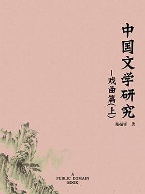 中国文学研究·戏曲篇.pdf
