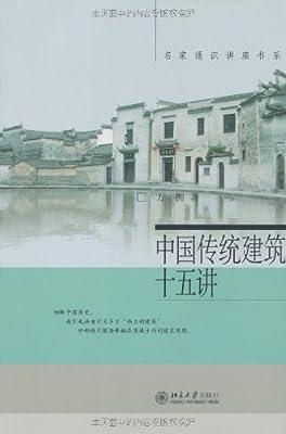 中国传统建筑十五讲.pdf