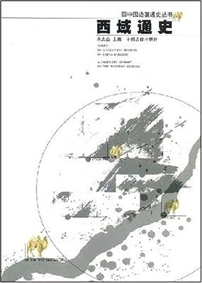 西域通史.pdf