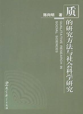 质的研究方法与社会科学研究.pdf