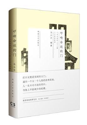 叩响命运的门:人生必读的102篇人文素养经典.pdf