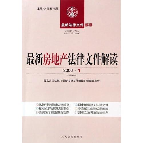 最新房地产法律文件解读(2006・1总第13辑)/最新法律文件解读