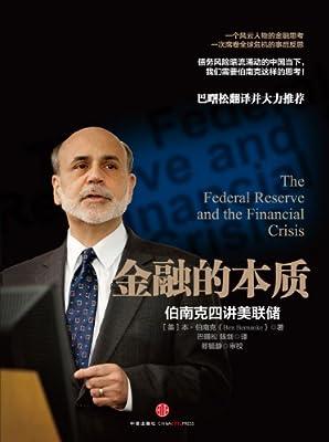 金融的本质:伯南克四讲美联储.pdf