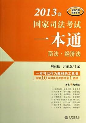 2013年国家司法考试一本通:商法、经济法.pdf