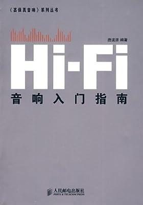 Hi-Fi音响入门指南.pdf