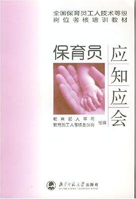 保育员应知应会.pdf