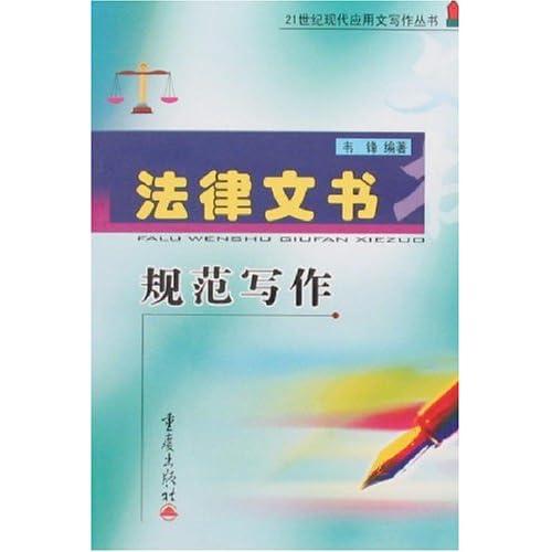 法律文书规范写作