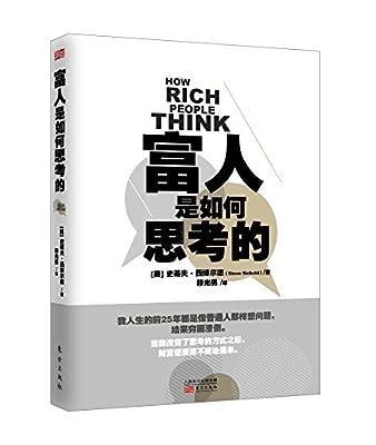 富人是如何思考的.pdf
