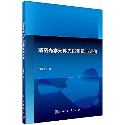 精密光学元件先进测量与评价.pdf