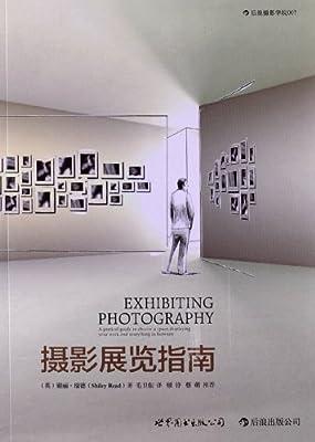 摄影展览指南.pdf