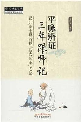 平脉辨证三年跟师记.pdf