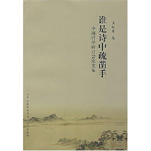 谁是诗中疏凿手 中国诗学研讨会论文集 莫砺锋全新 正版A
