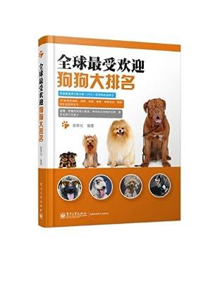 全球最受欢迎狗狗大排名.pdf