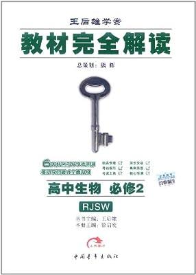 王后雄学案•教材完全解读:高中生物.pdf