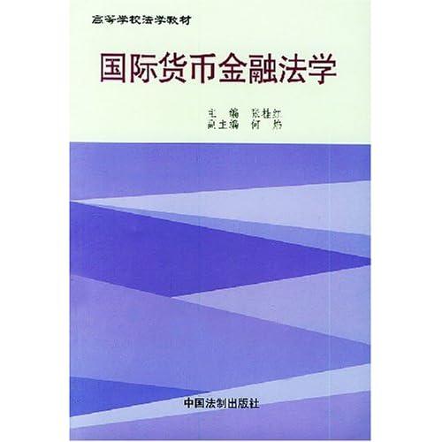 国际货币金融法学/高等学校法学教材