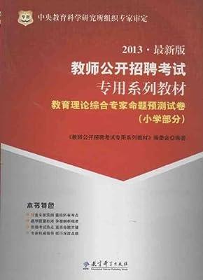 华图•教师公开招聘考试专用系列教材:教育理论综合专家命题预测试卷.pdf
