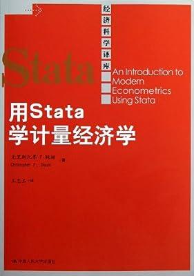 用Stata学计量经济学.pdf