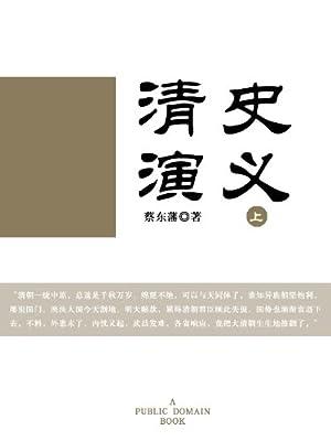 清史演义.pdf