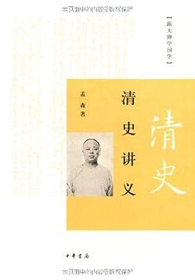 清史讲义.pdf
