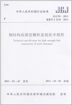 中华人民共和国行业标准:钢结构高强度螺栓连接技术规程.pdf