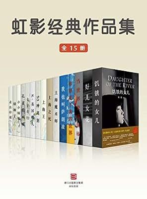虹影经典作品集.pdf