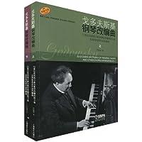 戈多夫斯基钢琴改编曲