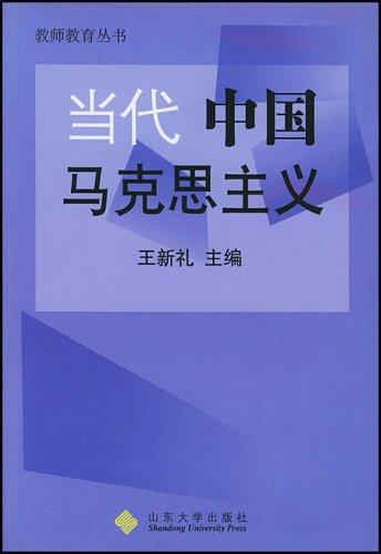 当代中国马克思主义
