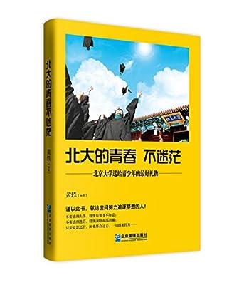 北大的青春不迷茫:北京大学送给青少年的最好礼物.pdf