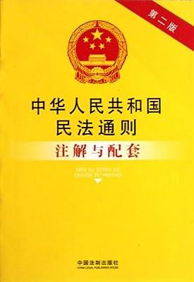 中华人民共和国民法通则注解与配套.pdf