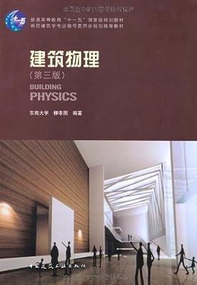 高校建筑学专业指导委员会规划推荐教材•建筑物理.pdf