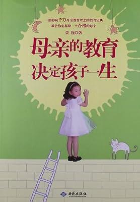 母亲的教育决定孩子一生.pdf