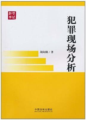犯罪现场分析.pdf