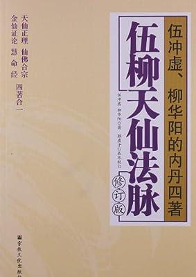 伍柳天仙法脉.pdf