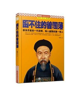 困不住的曾国藩.pdf