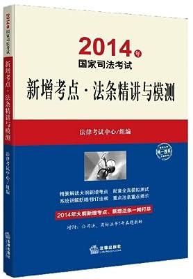 国家司法考试新增考点:法条精讲与模测.pdf
